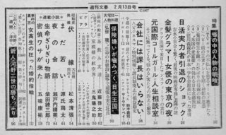 昭和42年の週刊文春.jpg