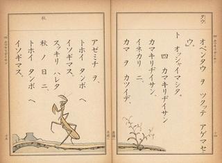 昭和8小學國語讀本 尋常科用. 卷2-10.jpg